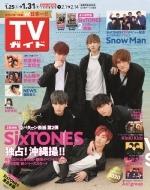 週刊TVガイド 関東版 2020年 1月 31日号 【表紙:SixTONES 東日本版】
