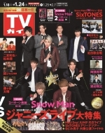 週刊TVガイド 関西版 2020年 1月 24日号 【表紙:Snow Man 西日本版】