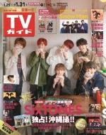 週刊TVガイド 関西版 2020年 1月 31日号 【表紙:SixTONES 西日本版】