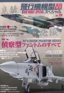 飛行機模型スペシャル 28 モデルアート 2020年 2月号増刊
