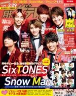 月刊ザ・テレビジョン 首都圏版 2020年 3月号【表紙:SixTONES】