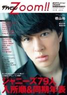 ザテレビジョンzoom!! (ズーム)Vol.38 2020年 2月 28日号