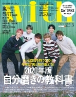 With (ウィズ)2020年 3月号