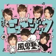 ミュージック 【初回限定盤B】(+DVD)