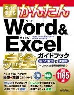 今すぐ使えるかんたん Word&Excel完全ガイドブック 困った解決&便利技 [2019/2016/2013/2010/Office 365対応版]