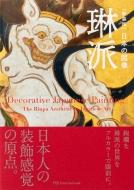 日本の図像 琳派