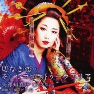 矢澤知嘉子: 淡彩抄 & コロラトゥーラの魅力