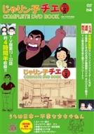じゃりン子チエ COMPLETE DVD BOOK vol.2