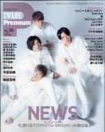 Tv Life Premium (プレミアム)Vol.30 2020年 3月 7日号