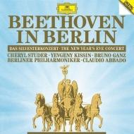 ベートーヴェン・イン・ベルリン〜劇音楽『エグモント』、合唱幻想曲、他 クラウディオ・アバド&ベルリン・フィル、エフゲニー・キーシン、ステューダー、他