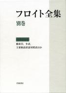 フロイト全集 別巻 総索引、年表、主要術語訳語対照表ほか