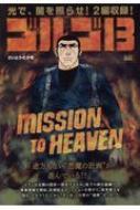 ゴルゴ13 177 Misson To Heaven マイファーストビッグ