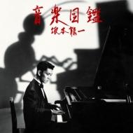 音楽図鑑 【完全生産限定盤】(アナログレコード)