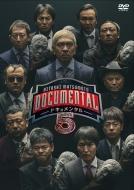 HITOSHI MATSUMOTO Presents ドキュメンタル シーズン5【DVD】