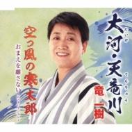 大河・天竜川/空っ風の寒太郎/おまえを離さない〜ニューバージョン〜