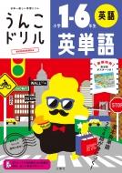 うんこドリル 英単語 小学1〜6年生