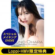 Yuno Ohara Calendar 2020.4−2021.3【Loppi・HMV限定特典ポストカード付き】