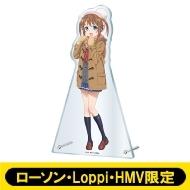 ビッグアクリルスタンド(岬明乃)【ローソン・Loppi・HMV限定】
