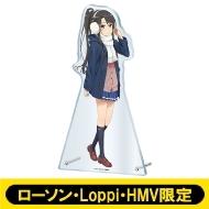 ビッグアクリルスタンド(宗谷ましろ)【ローソン・Loppi・HMV限定】