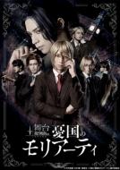 舞台「憂国のモリアーティ」Blu-ray