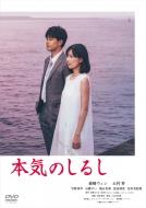 Honki No Shirushi Dvd-Box