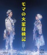 少年社中「モマの火星探検記(2020)」[Blu-ray]