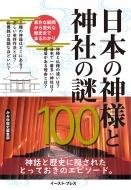 日本の神様と神社の謎100 神話と歴史に隠されたとっておきのエピソード。