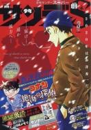 週刊少年サンデーS (サンデースーパー)週刊少年サンデー 2020年 3月 1日号増刊