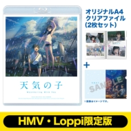 天気の子 Blu-ray スタンダード エディション【lh限定クリアファイル付】
