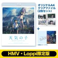 【HMV・Loppi限定】天気の子 Blu-rayスタンダード・エディション+オリジナルA4クリアファイル(2枚セット)