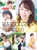原色美人キャスター大図鑑 2020 文春ムック