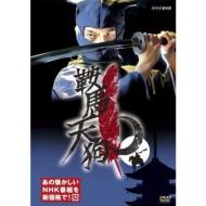 鞍馬天狗(新価格)DVD 全2枚