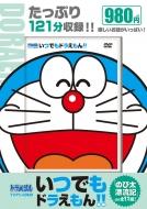 TVアニメDVDシリーズ いつでもドラえもん!! 7 のび太漂流記 小学館DVD