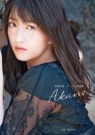 羽賀朱音(モーニング娘。'20)ファースト写真集『Akane』(DVD付)