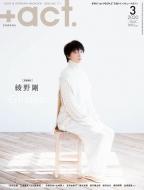 +act.(プラスアクト)2020年 3月号【表紙・巻頭:綾野剛】