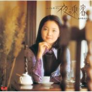 夜の乗客/女の生きがい 【完全生産限定盤】(アナログレコード)