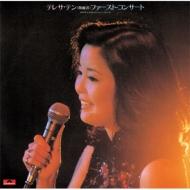 ファースト・コンサート 【完全生産限定盤】(アナログレコード)