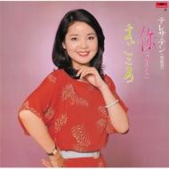 あなた/まごころ 【完全生産限定盤】(アナログレコード)