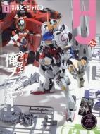 Hobby JAPAN (ホビージャパン)2020年 3月号【別冊付録:METAL BUILD小冊子】