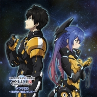 TV Anime[Phantasy Star Online 2 Episode Oracle] Drama CD-Kesenai Kako.Soshite-