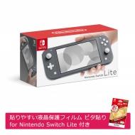 Nintendo Switch Lite グレー+ピタ貼り(液晶フィルム)付き