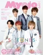 ちっこいMyojo Myojo (ミョウジョウ)2020年 3月号増刊