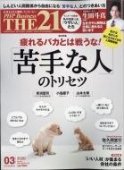 THE 21 (ざ・にじゅういち)2020年 3月号