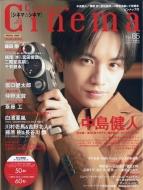 Cinema★Cinema (シネマシネマ)No.85 2020年 3月 16日号【表紙:中島健人】