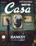 Casa BRUTUS (カーサ・ブルータス) 2020年 3月号 【特集:バンクシーとは誰か?】