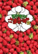 モヤモヤさまぁ〜ず2 DVD-BOX(VOL.32、VOL.33)