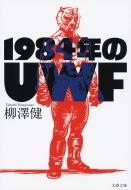 1984年のUWF 文春文庫