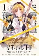 マギアレコード 魔法少女まどか☆マギカ外伝 アナザーストーリー 1 まんがタイムKRコミックス
