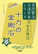 十力の金剛石 宮沢賢治大活字本シリーズ