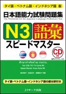 タイ語・ベトナム語・インドネシア語版 日本語能力試験問題集 N3語彙スピードマスター